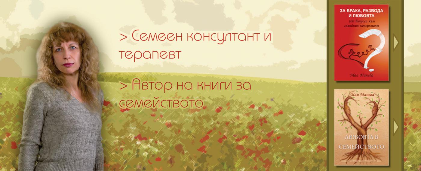 Мая Манева - семейно консултиране и книги за семейството