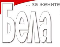 сп. Бела