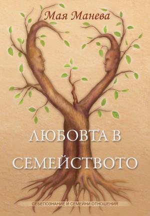Книга Любовта в Семейството